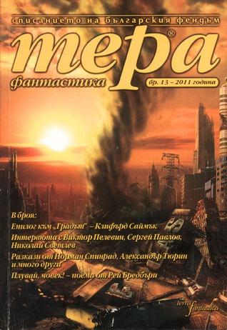 Тера фантастика 2011/бр. 13