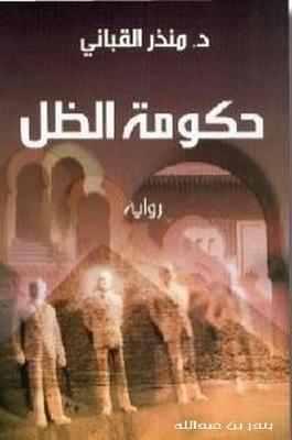 حكومة الظل by منذر القباني   Monther Alka...