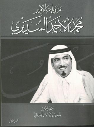كتاب محمد السديري