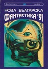 Нова българска фантастика '91
