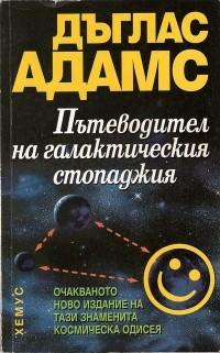 Пътеводител на галактическия стопаджия (Пътеводител на галактическия стопаджия, #1)
