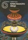 Кристалното яйце by H.G. Wells