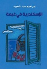 الإسكندرية في غيمة by إبراهيم عبد المجيد