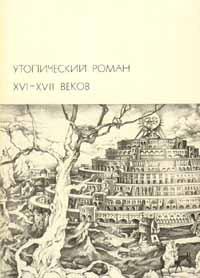 Утопический роман XVI - XVII веков