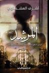المرشد by أشرف العشماوي