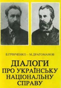 Діалоги про українську національну справу