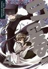 07-Ghost, Volume 04