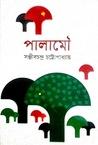 পালামৌ by Sanjib Chandra Chattopadhyay