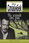 На изток от рая by John Steinbeck