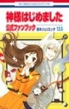 神様はじめました 13.5 公式ファンブック [Kamisama Hajimemashita 13.5 Official Fan Book]