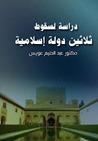 دراسة لسقوط ثلاثين دولة إسلامية