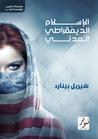 الإسلام الديمقراطي المدني: الشركاء والموارد والإستراتيجيّات