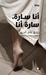 أنا سارة، سارة أنا by Rabih Alameddine