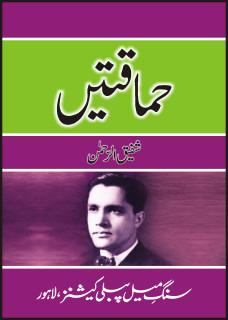 Hamaqatain / حماقتیں by Shafiq ur Rahman