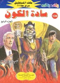 سادة الكون by نبيل فاروق