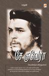 சே குவேரா [Che Guevara]