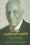 من داخل الإخوان المسلمين: سيرة ذاتية ليوسف ندا