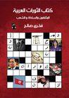 كتاب الثورات العربية - المثقفون والسلطة والشعب