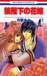 狼陛下の花嫁 2 (Ookami-Heika No Hanayome, #2)