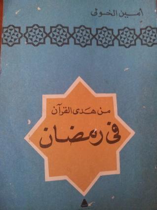 من هدي القرآن: في رمضان