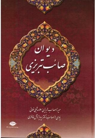 Image result for کتاب دیوان غزلیات صائب تبریزی