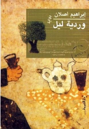 وردية ليل by إبراهيم أصلان