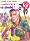 المحترف by نبيل فاروق