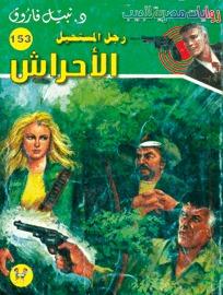 الأحراش by نبيل فاروق