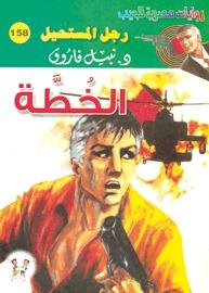 adham sabri pdf