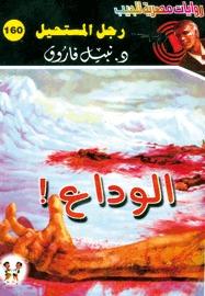 الوداع by نبيل فاروق