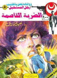 الضربة القاصمة by نبيل فاروق