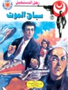سباق الموت by نبيل فاروق