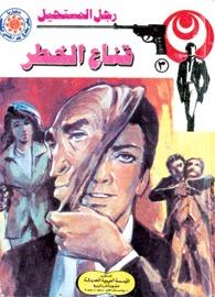 قناع الخطر by نبيل فاروق