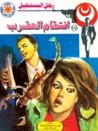 انتقام العقرب by نبيل فاروق