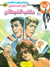 مخلب الشيطان by نبيل فاروق