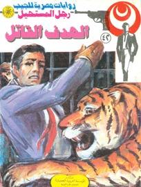 الهدف القاتل by نبيل فاروق