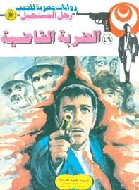 الضربة القاضية by نبيل فاروق