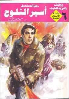 أسير الثلوج by نبيل فاروق
