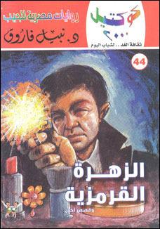 الزهرة القرمزية وقصص أخرى by نبيل فاروق