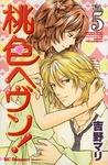 Momoiro Heaven! Vol. 5 by Mari Yoshino