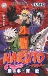NARUTO -ナルト- 63 by Masashi Kishimoto