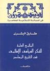 الملامح العامة للفكر السياسي الإسلامي في التاريخ المعاصر
