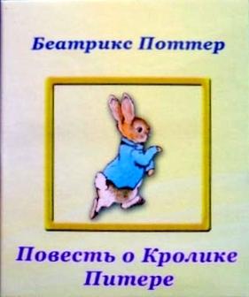 Повесть о Кролике Питере