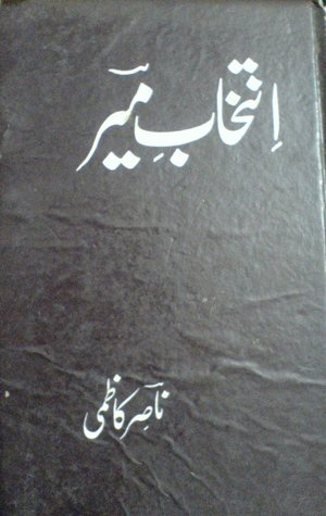 Taqi pdf urdu mir mir poetry in