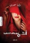 أنثى مع وقف التنفيذ by رانيا حمدي