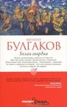 Белая гвардия by Mikhail Bulgakov