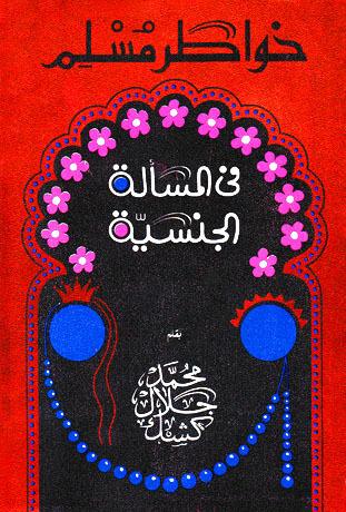 تحميل كتاب محمد جلال كشك..خواطر مسلم فى المسألة الجنسية.pdf
