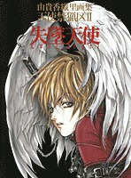 --ii--lost-angel-tenshi-kinryouku-ii-shittsui-tenshi-lost-angel