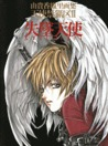 由貴香織里画集 天使禁猟区 II: 失墜天使 -Lost Angel- [Tenshi Kinryouku II: Shittsui Tenshi - Lost Angel]