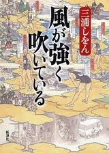 -kaze-ga-tsuyoku-fuite-iru